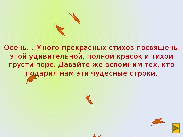 Игра-викторина «Осень в стихах русских поэтов» 3 класс.