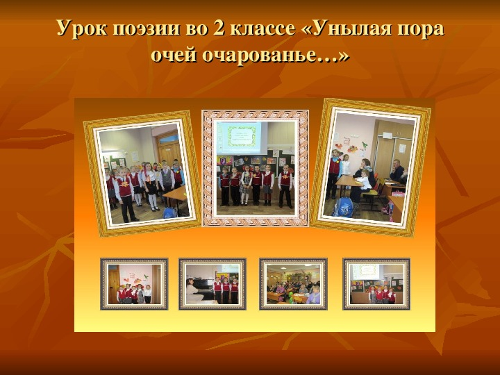 Номинация: «Панорама педагогического опыта»  Тема: «Нестандартные формы и методы проведения уроков как один из путей повышения  познавательной деятельности учащихся»