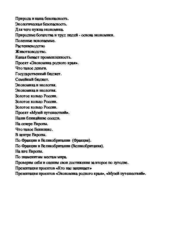 """Рабочие программы по русскому языку,  математике, литературному чтению, 3 класс  . УМК """"Школа России"""". С планированием для электронного журнала."""