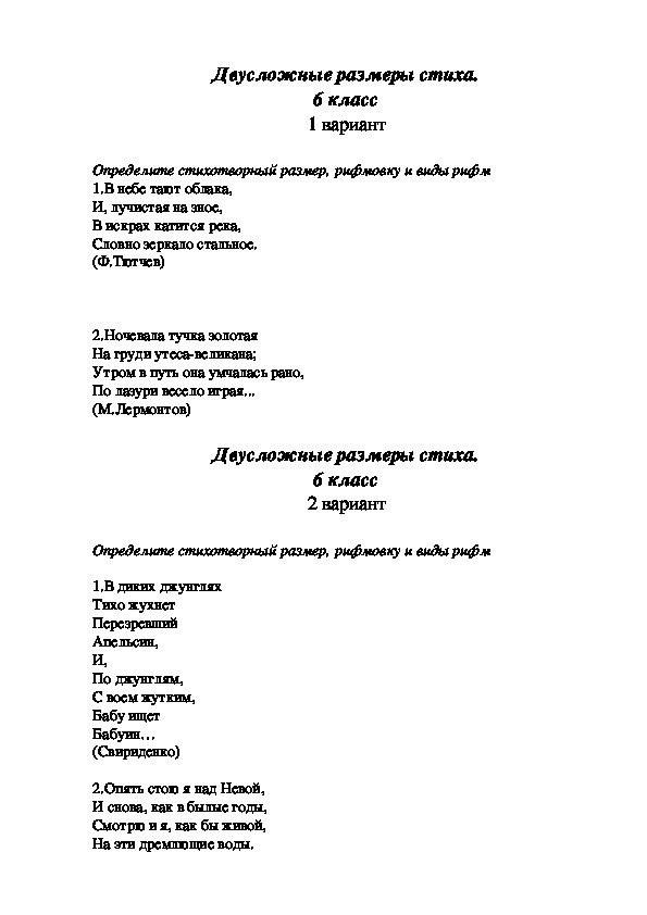 Двусложные размеры стиха. Карточки-задания по литературе. (6-11 кл)
