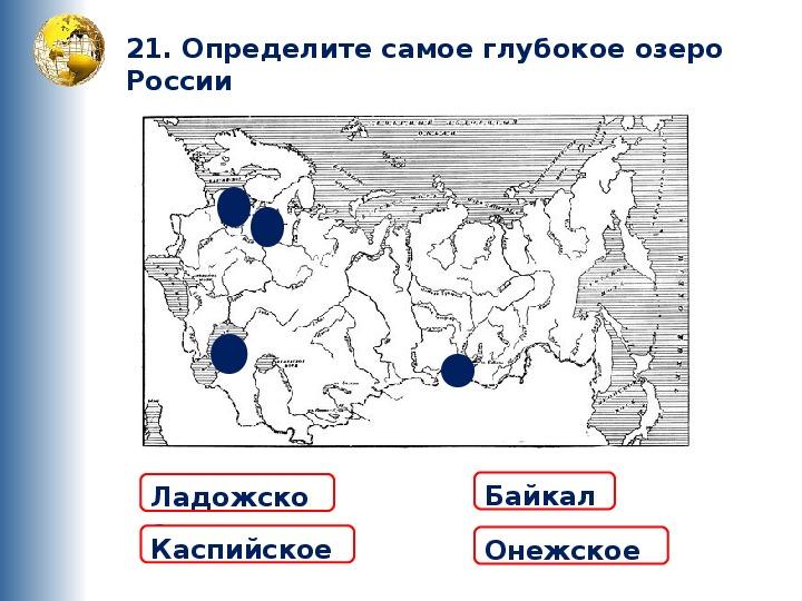 люди озера россии картинка как на карте сырьем можно облицовывать