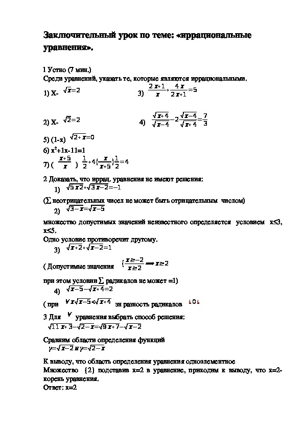 «иррациональные уравнения».
