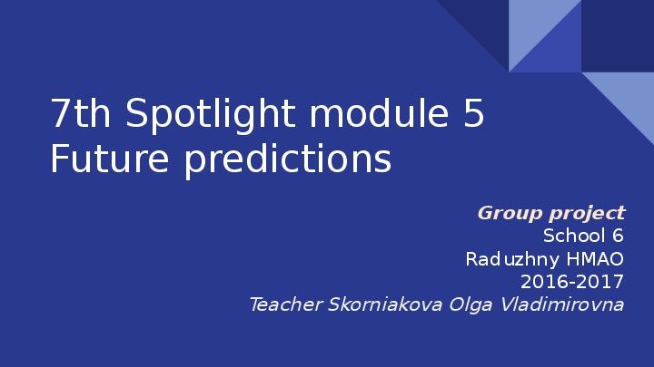 Презентация - групповой проект учащихся по теме Predictions for the Future