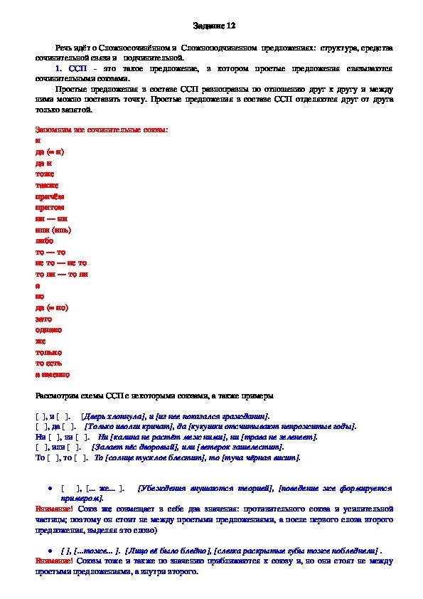 Теоретический и практический материал для подготовки к ОГЭ по русскому языку (задание № 12)