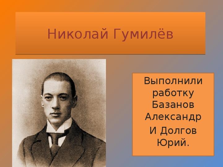 Серебряный век в русской поэзии.