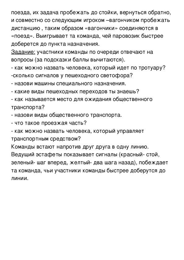 """Сценарий познавательно-  развлекательной программы """"Веселый светофор"""""""