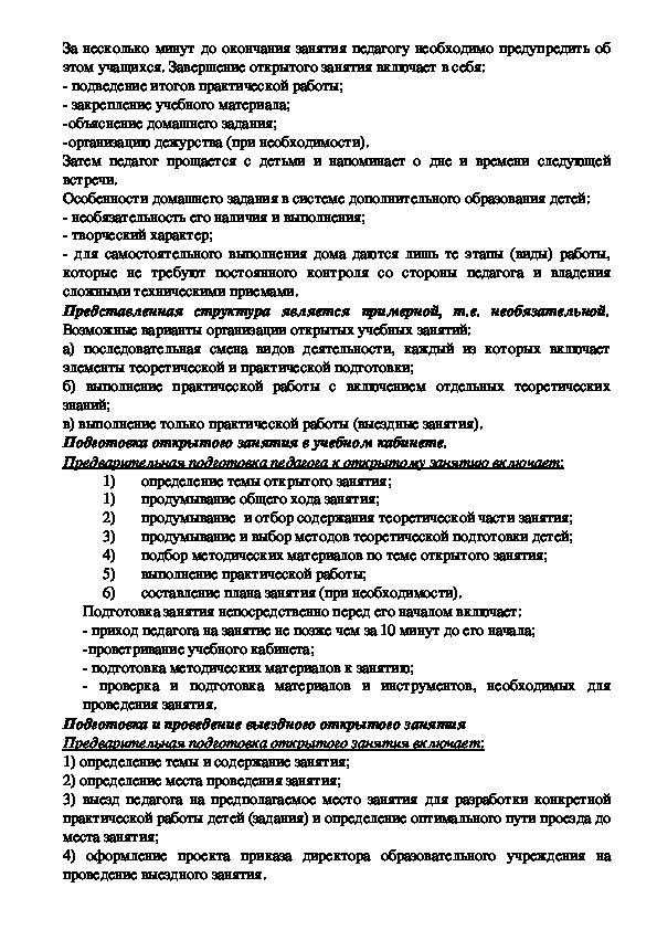 Методические рекомендации по организации и проведению открытого занятия