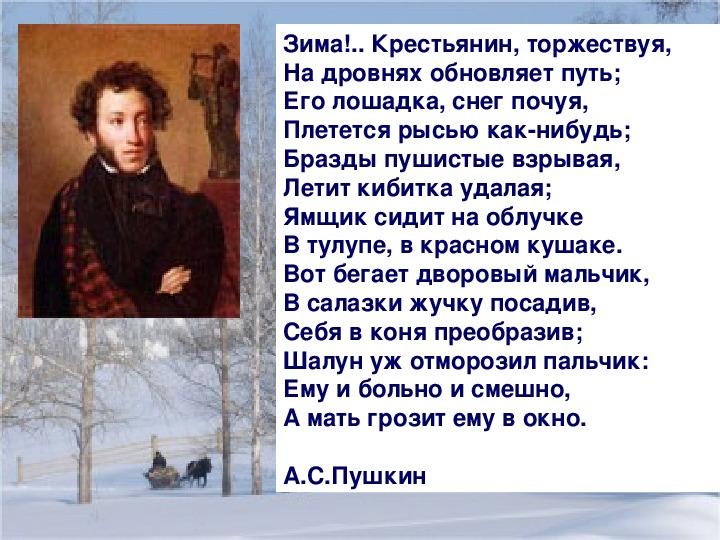 зима картинки крестьянин стих сможете