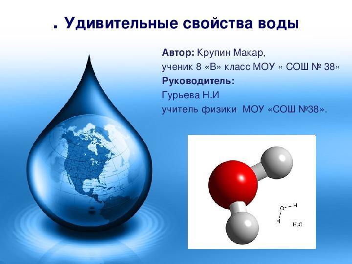 Исследовательская работа. Физика. Удивительные свойства воды. 8 класс