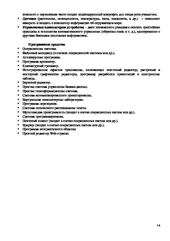 Рабочая программа по информатике для 10 класса (УМК И.Г. Семакина)