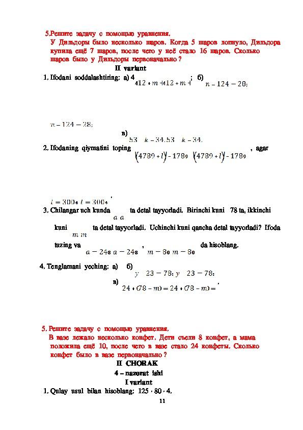 Контрольная работа для 5 классников по математике