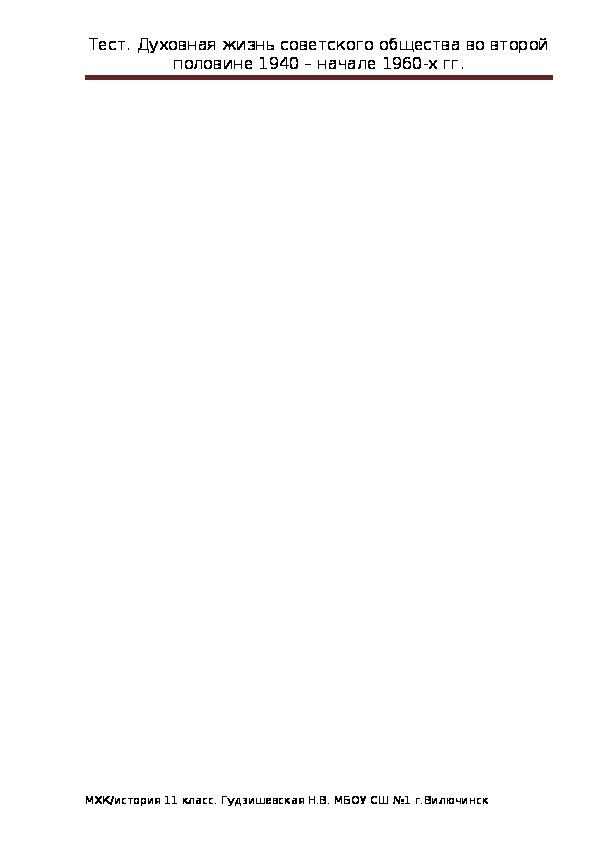 """Тест по истории (МХК) на тему """"Духовная жизнь советского общества во второй половине 1940- начале 1960 гг. (11 класс, история,МХК)"""