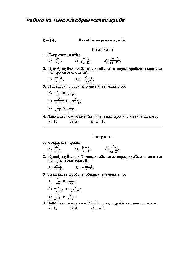 Работа по теме Алгебраические дроби.
