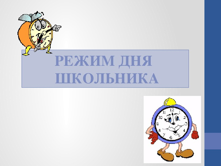 "Презентация ""Режим дня школьника"" 2 класс"