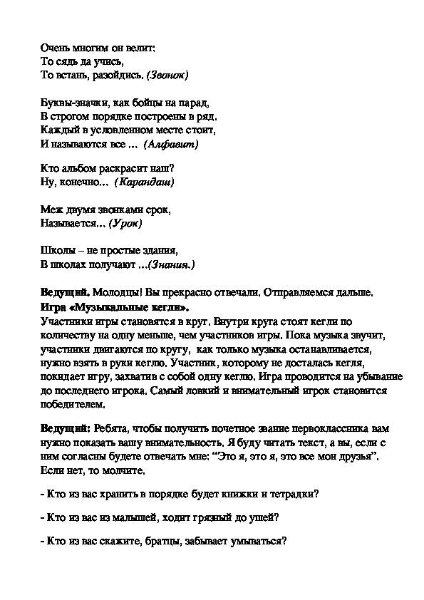 """Сценарий мероприятия для первоклассников """"Посвящение в первоклассники"""""""
