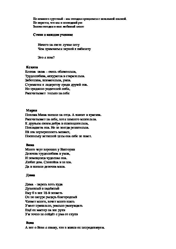 """Сценарий праздника """"Выпускной вечер в 4 классе """"В добрый путь!"""""""