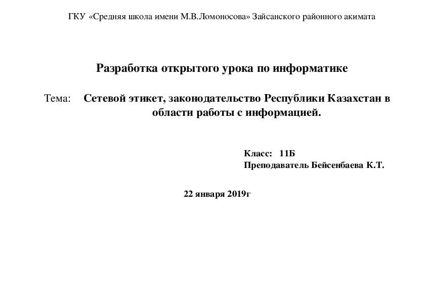 """Разработка урока по информатике на тему """"Сетевой этикет, законодательство Республики Казахстан в области работы с информацией"""" (11 класс, информатика)"""