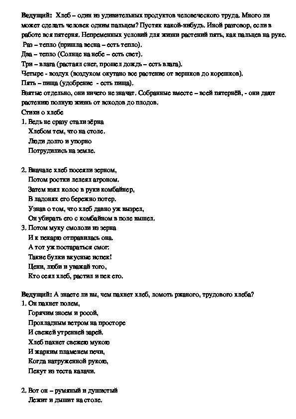 """Сценарий """"Хлеб всему голова"""""""