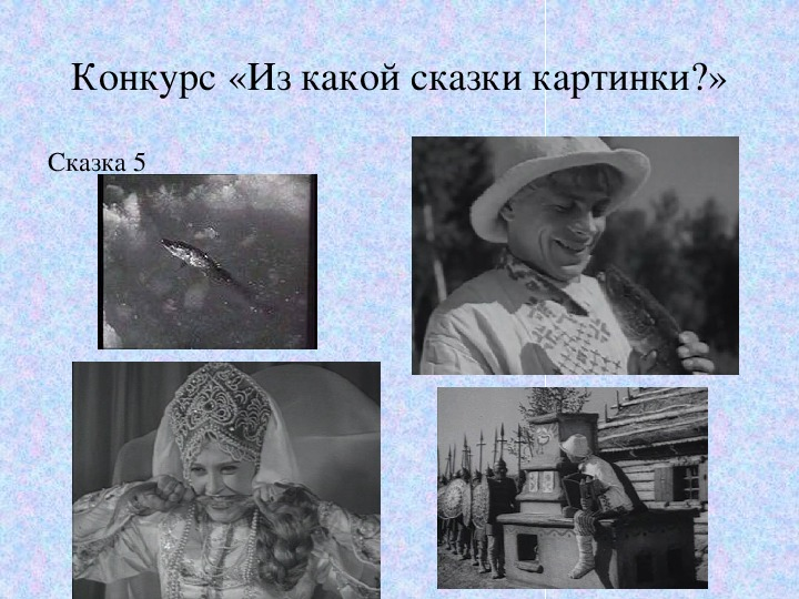 """КВН """"Русские народные сказки"""""""