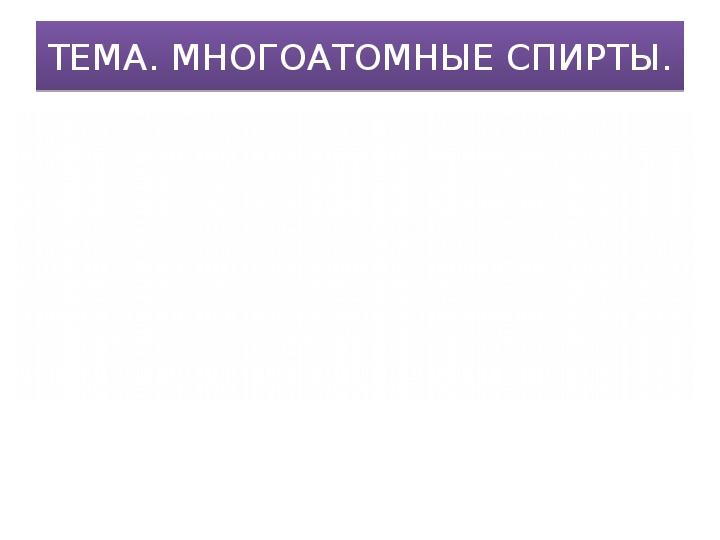 """ПРЕЗЕНТАЦИЯ ПО ХИМИИ НА ТЕМУ """"КУП АТОМЛИ СПИРТЛАР"""""""