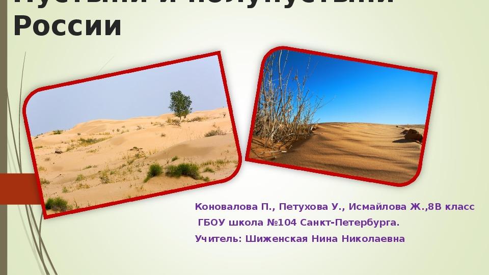 еще, гифка в презентацию полупустыни пульсирует