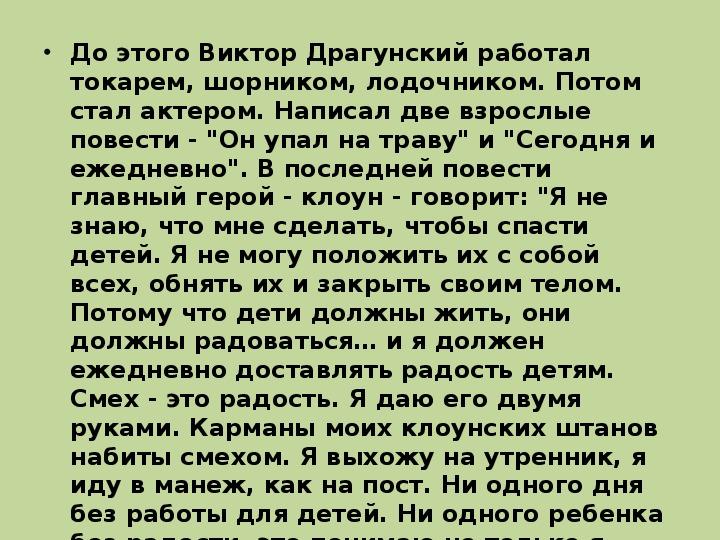 Презентация по литературному чтению. Тема урока: Драгунский Виктор Юзефович  (4 класс).