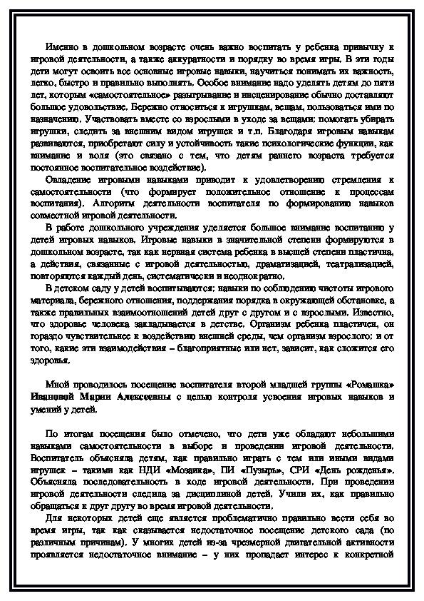 Анализ деятельности педагога.