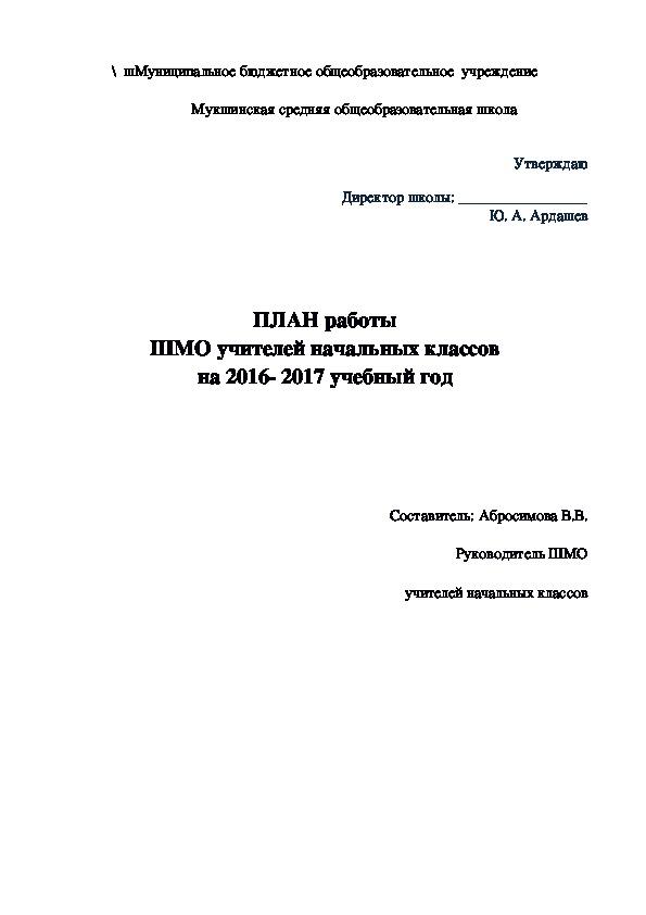 План  работы шмо учителей начальных клссов на 2016-2017 уч. год
