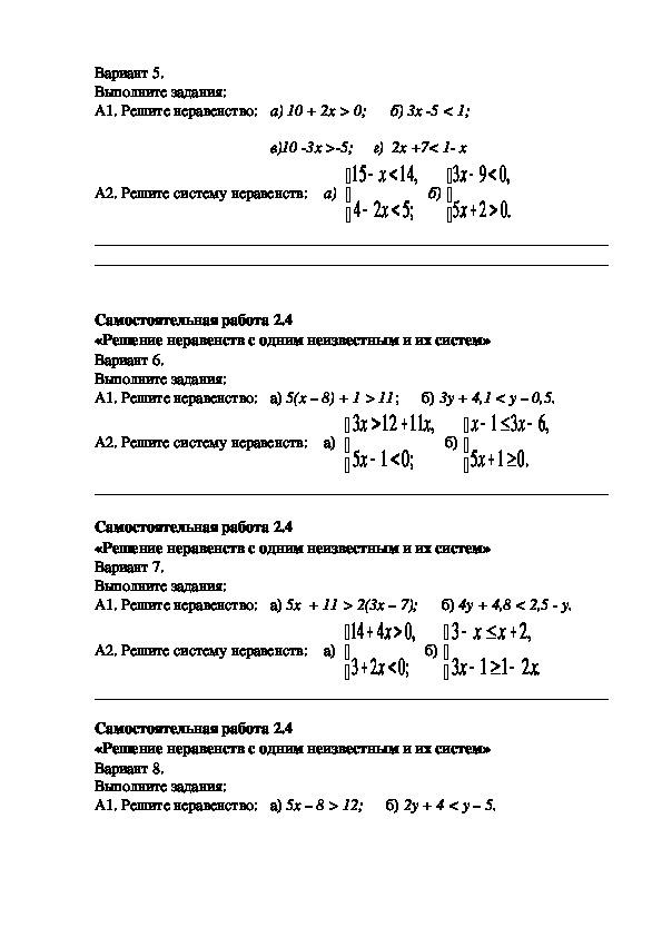 """Самостоятельная работа по алгебре на тему """"Решение неравенств с одним неизвестным"""" (8 класс, алгебра)"""