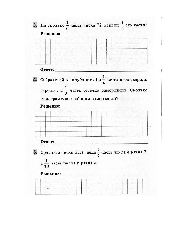 Арифметические задачи в курсе 4-5 класса