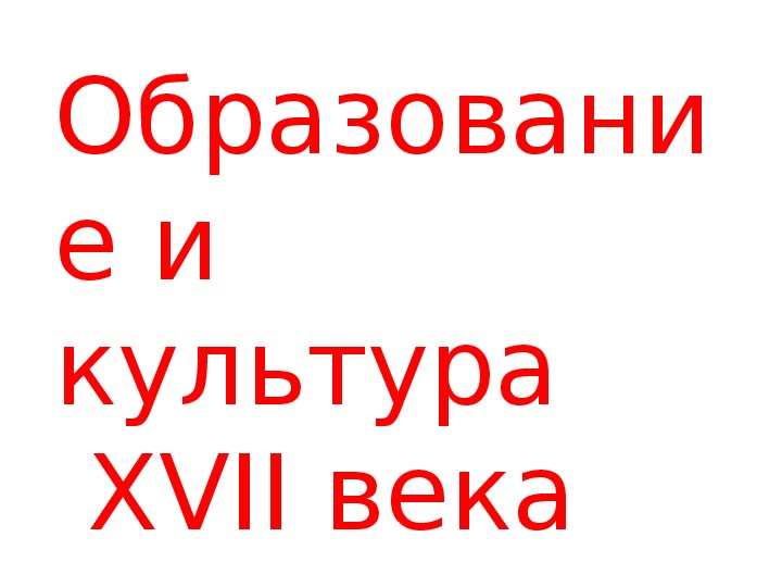 """Презентация по истории России """"Культура Руси 17 век"""" 7 класс"""