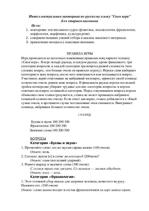 """Интеллектуальная викторина по русскому языку """"Своя игра"""" для старшеклассников"""