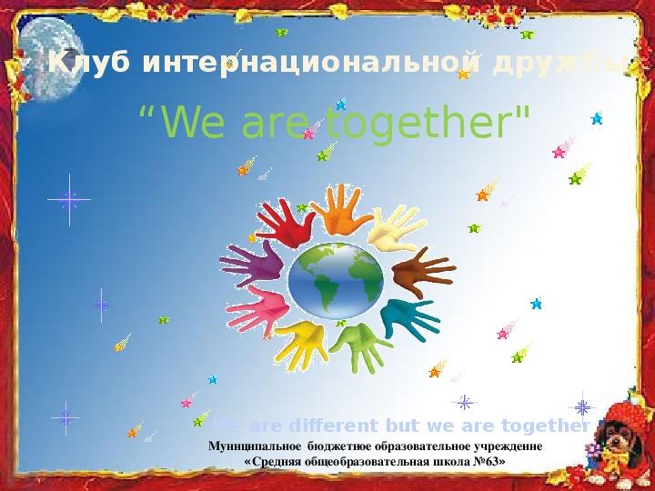Разработка  мероприятия «The world around us» в рамках работы клуба интернациональной дружбы как ресурс успешной социализации учащихся.