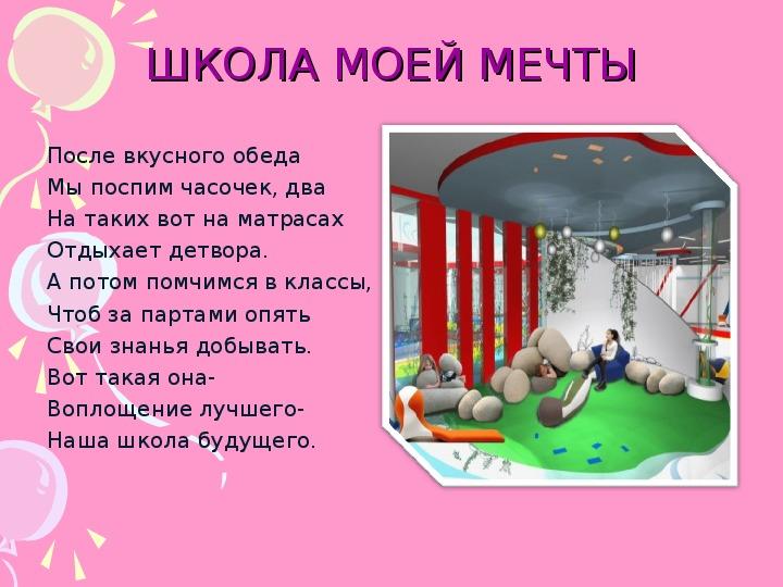 "Проект ""Школа моей мечты"""