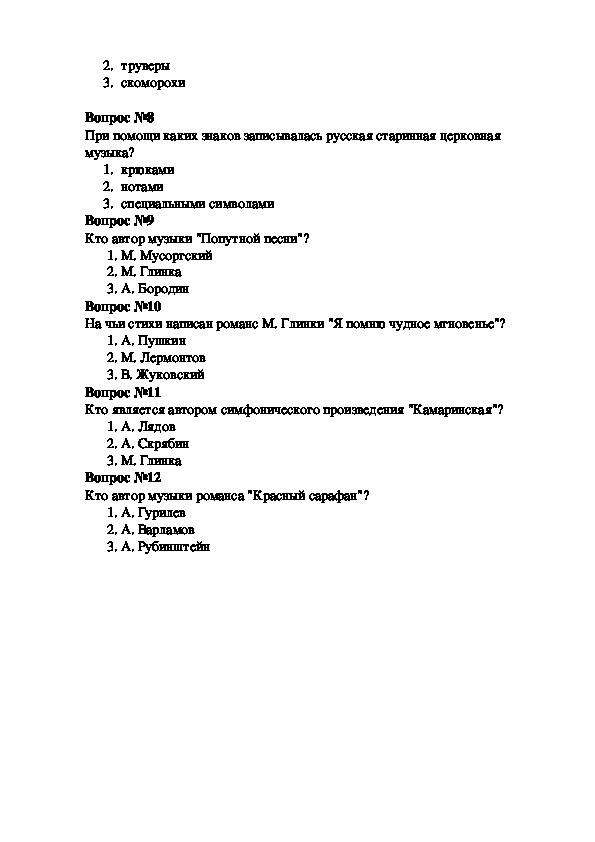 """Тест по музыке """"Музыкальная мозаика"""" (6 класс, музыка)"""