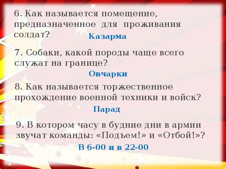 Сценарий классного часа  посвященному Дню защитника – 23 февраля. (3-4 класс)