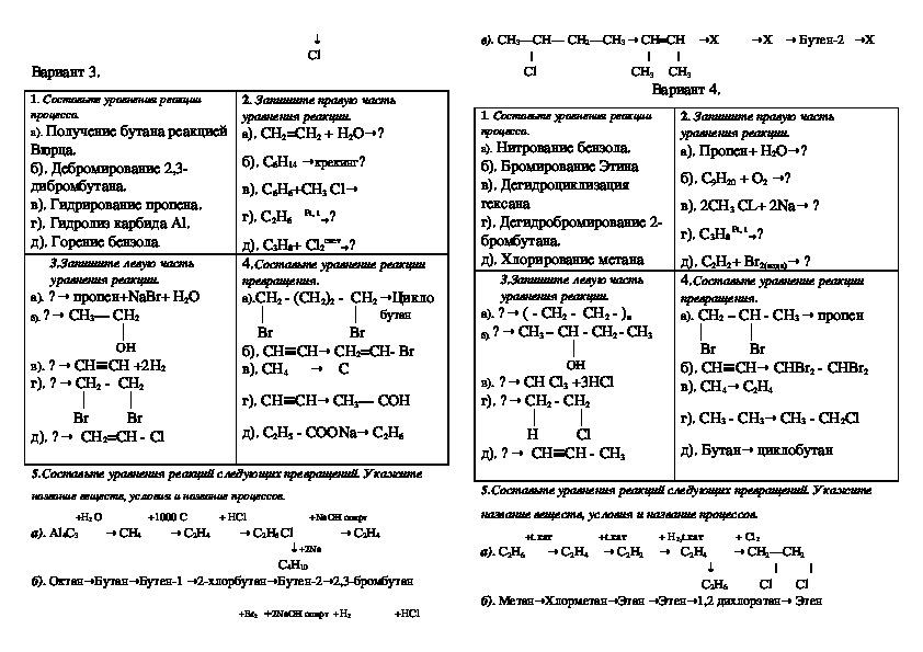 """Диагностический материал по теме """"Углеводороды"""" (10 класс, химия)."""