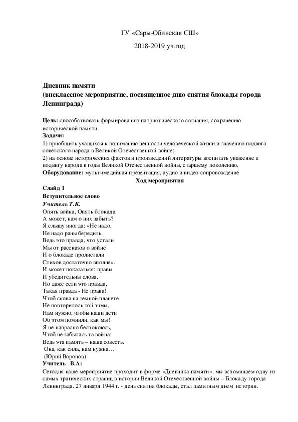 Интегрированное внеклассное мероприятие, посвященное 75- летию снятия блокады Ленинграда, 7-11 классы