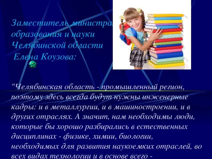 """Презентация по проекту """"Темп"""" -Холдинг """"В мире профессий"""" (5-9 классы)"""