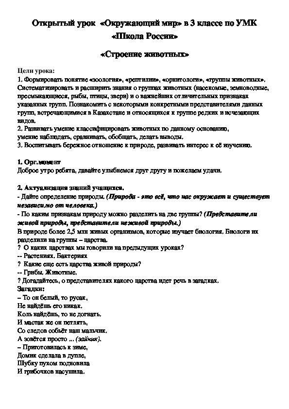 Открытый урок  «Окружающий мир» в 3 классе по УМК «Школа России» «Строение животных»