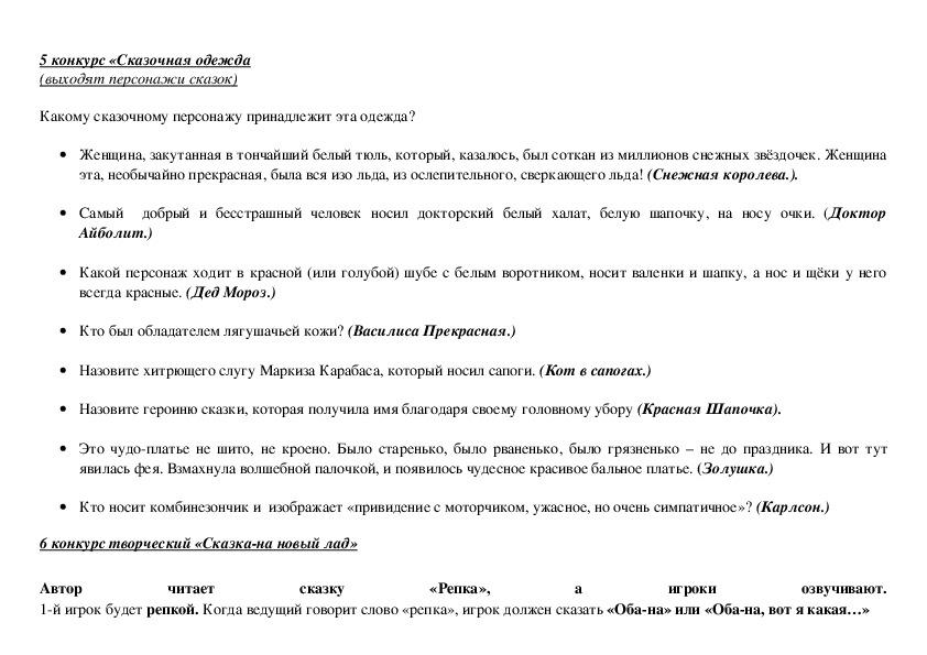 """Внеклассное мероприятие """"Литературная гостиная"""""""