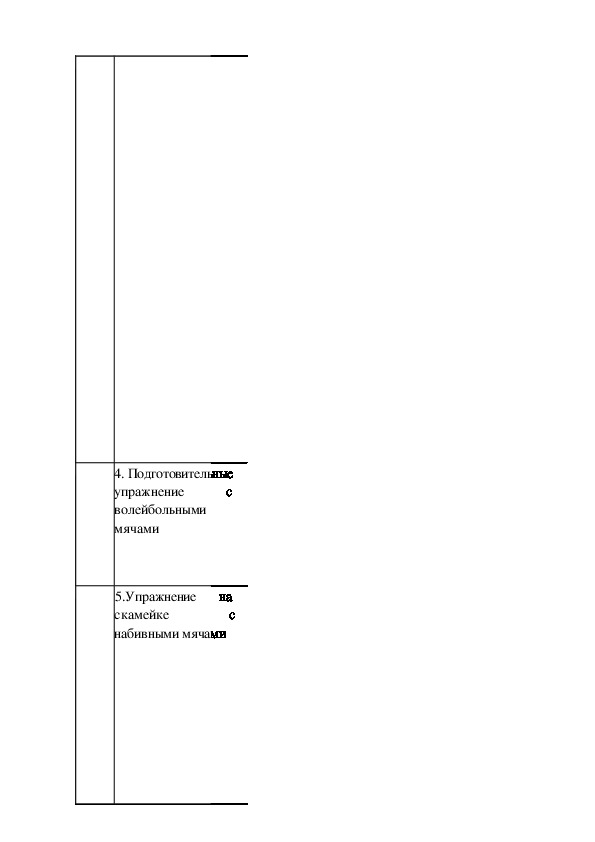"""Урок  адаптивной физкультуры в 6 классе по теме"""" ОДА и упражнения по коррекции стопы"""""""