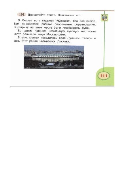 Комплекс упражнений по УМК «Перспектива»