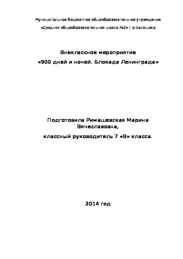 900 дней и ночей. Блокада Ленинграда