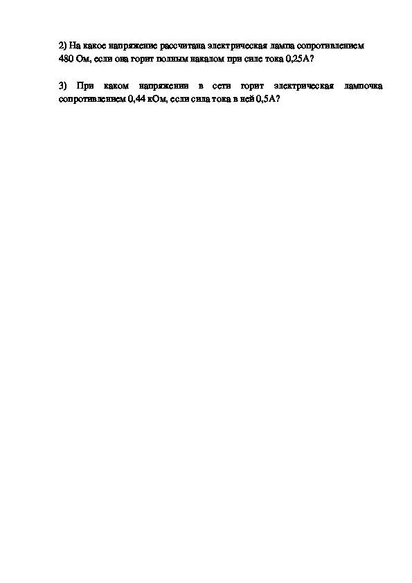 """Карточки-помощницы по физике на тему """"Закон Ома для участка цепи"""""""