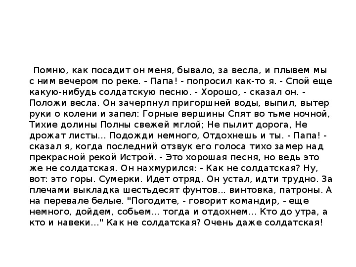 "Презентация  ""Музыка в произведениях А. Гайдара и В.Короленко"""