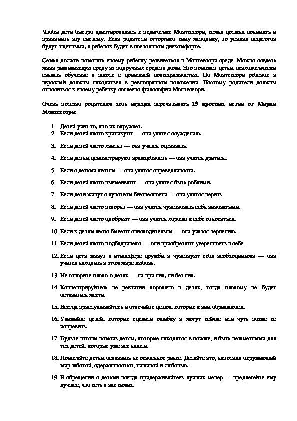 "Отчет по самообразованию на тему ""Методика Монтессори"""