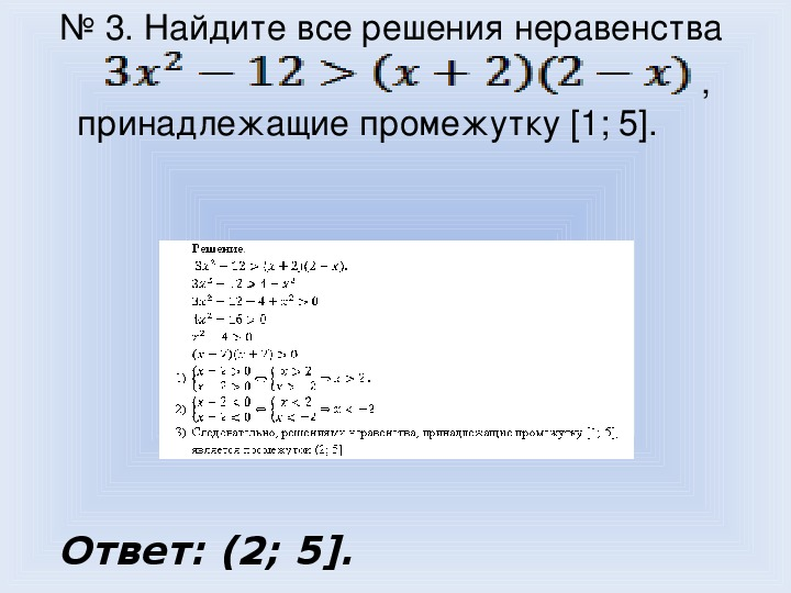 """План-конспект урока алгебры, 9 класс. Решение квадратных неравенств. Презентация по теме: """"Решение квадратных неравенств""""."""