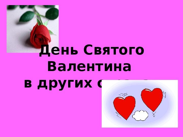 """Сценарий """"День Святого Валентина"""", 7-8 классы, английский язык"""