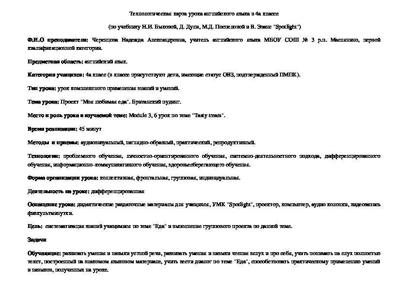 """Технологическая карта урока английского языка в 4а классе  (по учебнику Н.И. Быковой, Д. Дули, М.Д. Поспеловой и В. Эванс """"Spotlight"""")"""